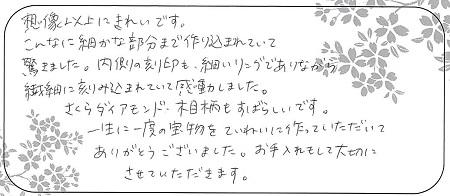 21031601木目金の婚約指輪・結婚指輪_Q005.jpg