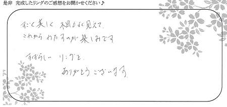 21031801木目金 の婚約指輪_M005.jpg