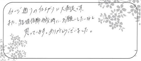 21032001木目金の婚約指輪_B002.jpg