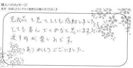21032001木目金の婚約指輪_G002.jpg