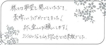 21032001木目金の婚約指輪_S005.jpg