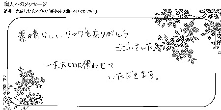 21032001木目金の婚約指輪D_004.jpg