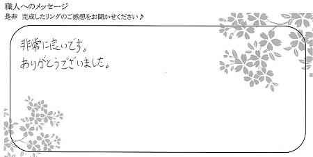 21032001木目金の婚約結婚指輪_E004.jpg