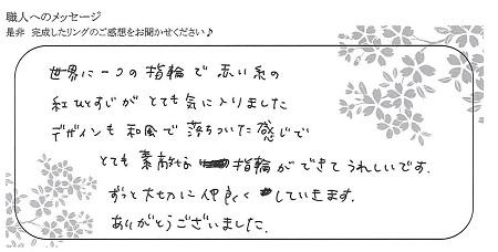 21032001木目金の結婚指輪_F005.jpg