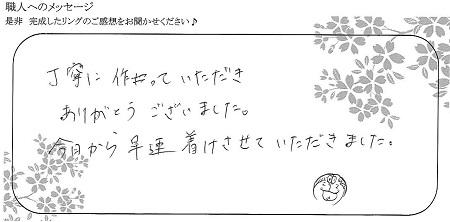21032001木目金の結婚指輪_Y005.jpg