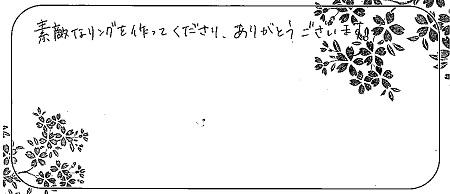 21032001木目金の結婚指輪_R005.jpg