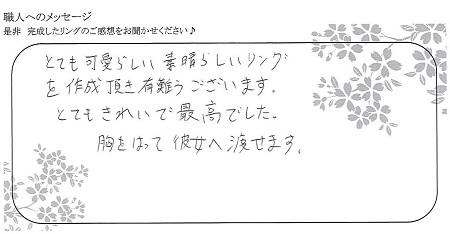 21032002木目金の婚約指輪_F002.jpg