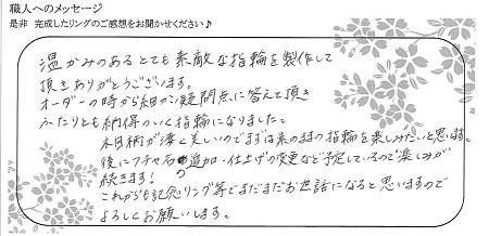 21032002木目金の結婚指輪_Y005.jpg