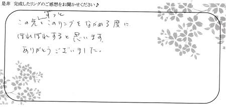 21032015木目金屋の結婚指輪_G004.jpg