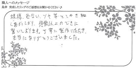 21032021木目金の婚約指輪・結婚指輪_R005.jpg