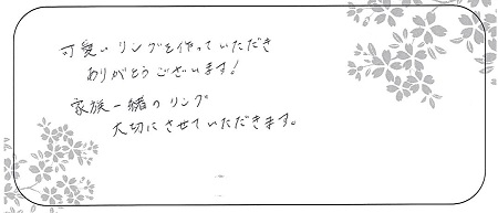 21032101木目金のベビーリング_B003.jpg
