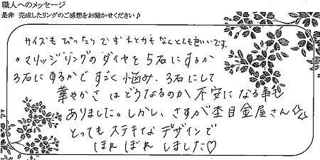 21032101木目金の婚約指輪・結婚指輪_Y005.jpg