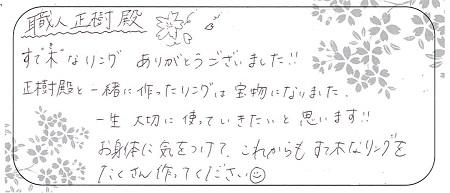 21032101木目金の結婚指輪_LH004.jpg