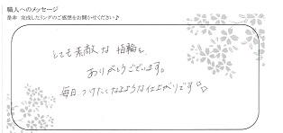 21032101木目金の結婚指輪_OM0002.jpg