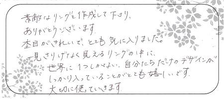 21032102木目金の結婚指輪_LH004.jpg
