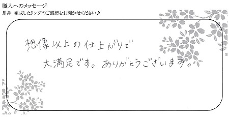 21032105木目金の婚約指輪_U004.jpg