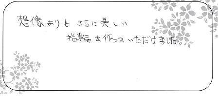 21032201 木目金の婚約指輪_A002.jpg