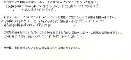 21032501木目金の記念指輪_Y005.jpg