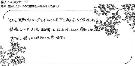 21032502木目金の結婚指輪_Y005.jpg