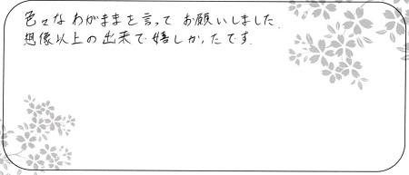 21032702木目金の婚約指輪_G002.jpg