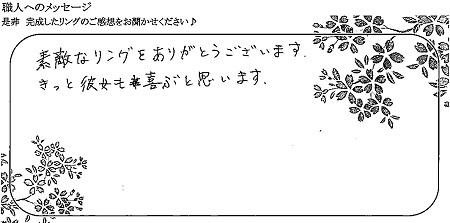 21032702木目金の婚約指輪_Y005.jpg
