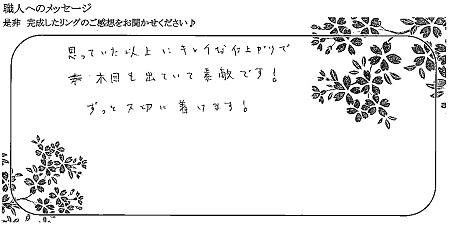 21032706木目金の結婚指輪 _Y005②.jpg