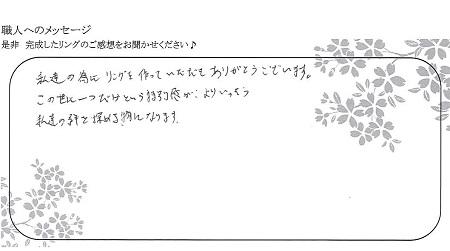 21032801木目金の結婚指輪_F004.jpg