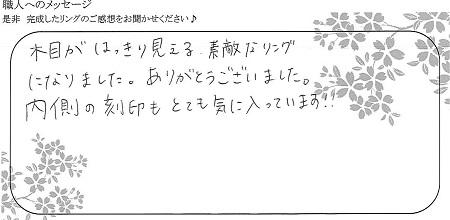 21032801木目金の結婚指輪_Y005.jpg