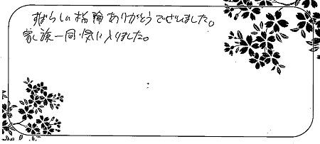 21032801木目金の結婚指輪R_005.JPG