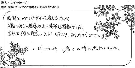 21032802木目金の結婚指輪 _Y005②.jpg