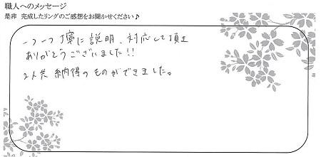 21032802木目金の結婚指輪_F004.jpg