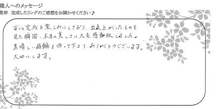 21032802木目金の結婚指輪_K004.jpg
