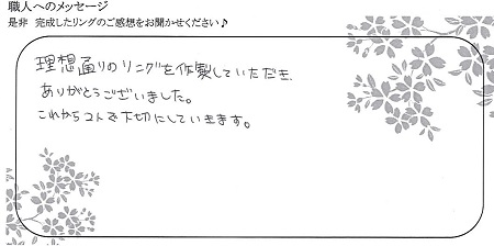 21032803木目金の婚約結婚指輪_E005.jpg