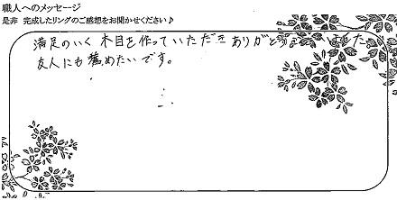 21032803木目金の結婚指輪_Y005①.jpg