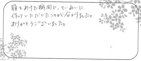21032803木目金の結婚指輪_G006.jpg