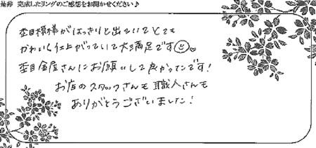 21032901木目金の結婚指輪₋D004.jpg