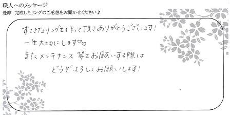 21033101木目金の結婚指輪_G003.jpg