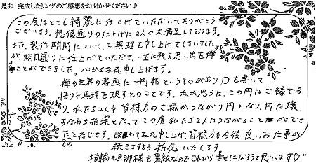 21033106木目金の婚約指輪・結婚指輪_Q005.jpg