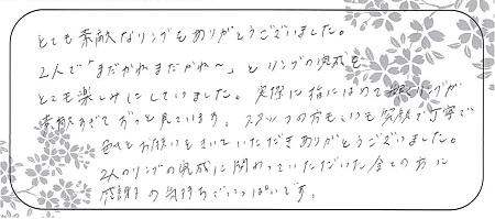 21040101木目金の結婚指輪_H004.jpg