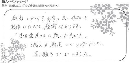 21040202木目金の婚約指輪_J002.jpg