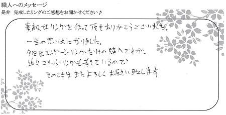 21040301木目金の婚約指輪_J002.jpg
