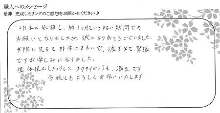 21040301木目金の婚約指輪_U005.jpg