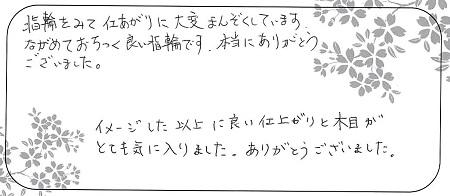 21040301木目金の結婚指輪_LH004.jpg