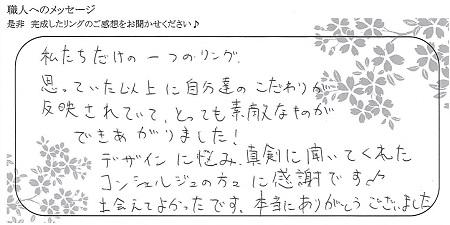 21040301木目金の結婚指輪_R005.jpg