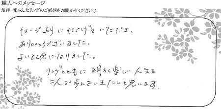 21040301木目金の結婚指輪_Y005.jpg