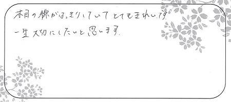 21040301杢目金屋の結婚指輪_Z005.jpg
