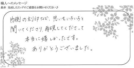 21040302木目金の婚約指輪結婚指輪_K005.jpg
