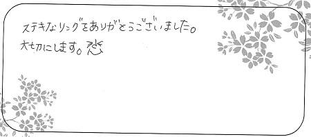 21040302木目金の婚約指輪_LH002.jpg