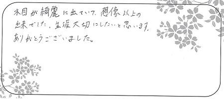 21040302木目金の結婚指輪_Q005.jpg