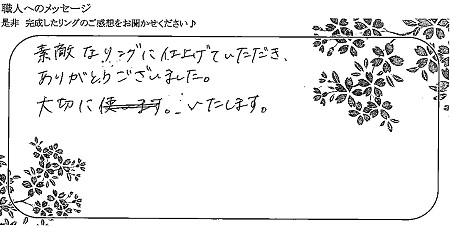 21040302木目金の結婚指輪_Y005.jpg